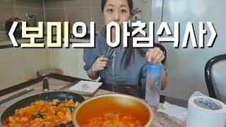 ☆보미의 아침식사☆ 잡채밥 그리고 라면