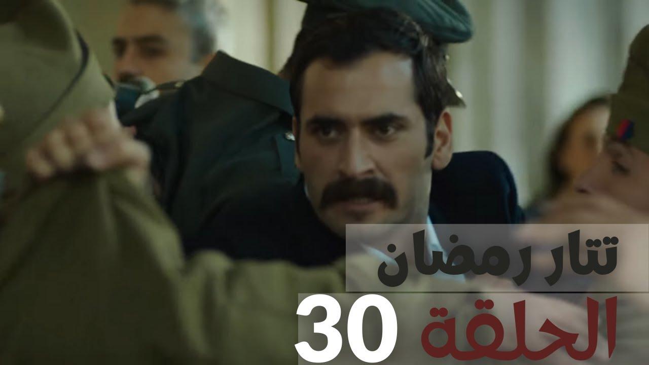 مسلسل تتار رمضان الحلقة 30 Youtube