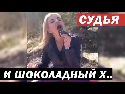"""СУДЬЯ """"ОДИЧАЛА"""" НА САМОИЗОЛЯЦИИ🤯"""