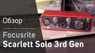 Focusrite Scarlett Solo 3rd Gen - Подробный обзор и тест звука. Sound Сheck