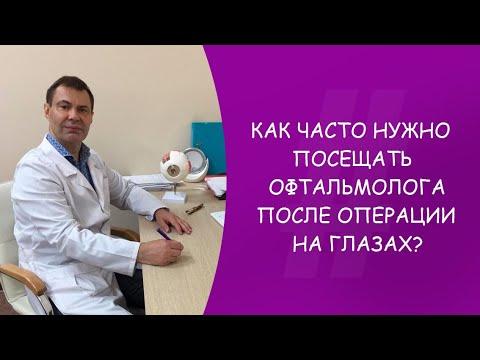 Как часто должны посещать офтальмолога пациенты после операции? Офтальмолог. Юрий Гусев. Москва