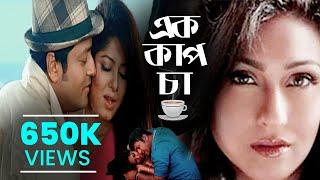 Ek cup cha bangla movie title song