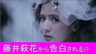 バレンタイン告白♥藤井萩花「好きな人にチョコ作るの始めてやったんです...