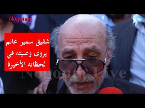 """انهيار شقيق سمير غانم عندما تذكر وصيته على فراش الموت """"ويكشف سر وفاته"""""""