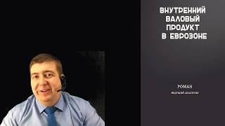 07.03.2019 Как можно заработать на данных по ВВП Еврозоны