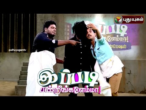 Ippadi Panreengale Ma | 26/01/2016 | Puthuyugam TV