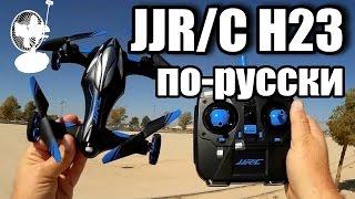 JJRC H23 обзор на русском летающей машины | RCFun