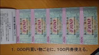 株主優待 ⑩ イオン北海道