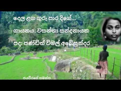 Dola langa guru para dige-Wasantha Sandanayaka