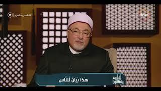 لعلهم يفقهون - تعليق الشيخ خالد الجندي على بيان الأزهر عن الجماعات الإرهابية