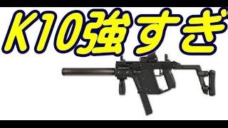 【BFH】K10強すぎわろたww【元プロゲーマー実況】
