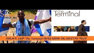 Ethiopia - የሸገር የአርብ ወሬ - የሆሊዉዱ ፊልም The Terminal በአዲስ አበባው ቦሌ አውሮፕላን ማረፊያ…