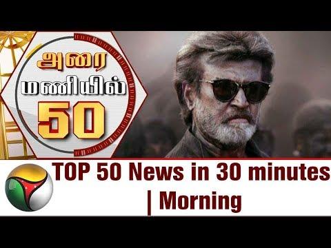 Top 50 News in 30 Minutes | Morning | 12/12/17 | Puthiya Thalaimurai TV