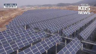 재생에너지로 만든 전기 거래 필요…국내에서는 0건 / …
