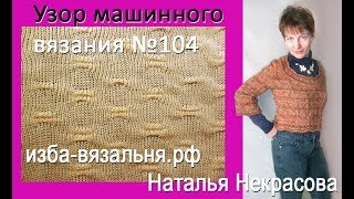 Узор машинного вязания №104. Защипы