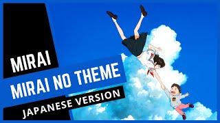 Gambar cover 【Mirai no Theme】ミライのテーマ Mirai no Mirai Opening FULL (Lyric Video) Performed by Stefano Bersola