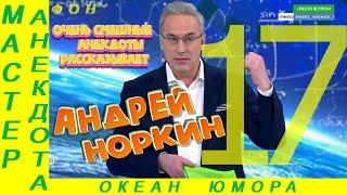 Смешно ДО СЛЕЗ 17 Андрей Норкин Подборка Свежих Анекдотов