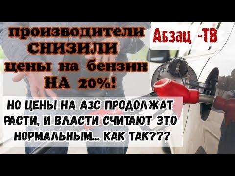 Производители СНИЗИЛИ цены на бензин на 20%! Почему он продолжает дорожать на АЗС? Что власти?