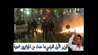 الوزير الأول الفرنسي:ما حدث من الجزائريين همجية