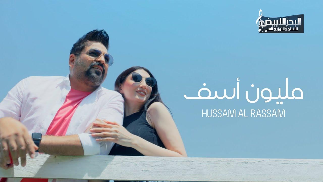 حسام الرسام - مليون آسف  | Hussam AL-Rassam - Million Asef