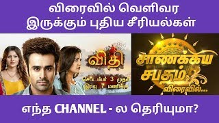 New Serials Coming Soon | Sun TV Upcoming Serials | Vidhi Serial | Chanakya Sapatham Serial