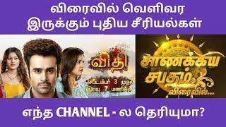 New Serials Coming Soon | Sun TV Upcoming Serials | Vidhi Serial | Chanakya Sapatham Serial
