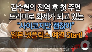 [이슈]김수현의 전역 후 첫 드라마로 화제가 되고있는 …