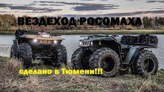ВЕЗДЕХОД РОСОМАХА сделано в Тюмени!!!