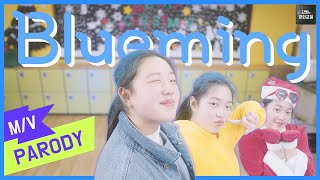 Cover images ' Blueming' M/V 패러디 | 아이유 IU | Fanmade MV parody