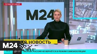 В Кремле прокомментировали слухи о возвращении ограничений из-за коронавируса - Москва 24