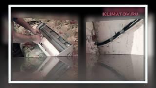 Установка кондиционера(Стандартная установка кондиционера от кампании Климатов по вопросам заказа видеосъемки prostovideo.net@gmail.com..., 2013-05-20T16:26:40.000Z)