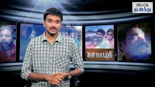 Sethupathi Selfie Review | Vijay Sethupathi | Remya Nambeesan | Vela Ramamoorthy