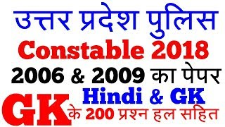 UP POLICE CONSTABLE 2018 || 2006 और 2009 का पेपर || 200 Question solution ||