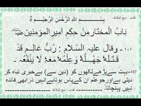 najaf ul balagha in urdu