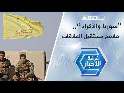 سوريا والأكراد.. ملامح مستقبل العلاقات  - نشر قبل 7 ساعة