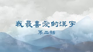 Publication Date: 2021-03-22 | Video Title: 基道中學 - 中華文化閱讀周:「我最喜愛的漢字」第二話