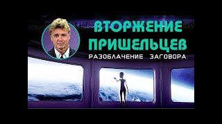 Вторжение Пришельцев: Разоблачение Заговора (2018)