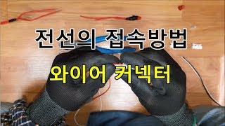 전기실무 - 전선의 접속 방법 (와이어 커넥터)