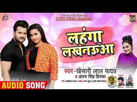 लहंगा लखनऊआ | #Khesari Lal Yadav , #Antra Singh Priyanka | Bhojpuri Song 2020