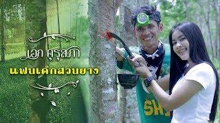 แฟนเด็กสวนยาง - เอก คุรุสภา 「Official MV」