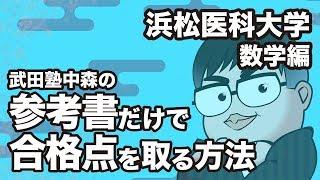 参考書だけで浜松医科大学 数学の合格点を取る方法【大学別対策動画】
