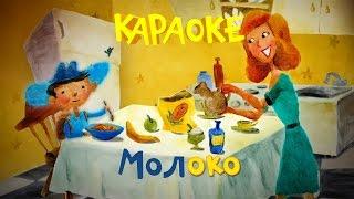 Фиксики - Фиксипелки - Караоке - Молоко