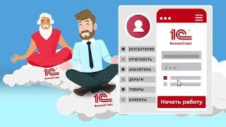 Безоблачный бизнес с 1С:БизнесСтарт. Онлайн бухгалтерия 1С для малого бизнеса.