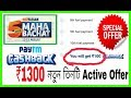 Paytm New 3 Active Cashback Offer Get ₹1300 Cashback