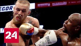 Флойд Мэйвезер победил Конора МакГрегора и побил легендарный рекорд в боксе