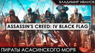 Assassin's Creed: IV Black Flag - Пираты асcасинского моря