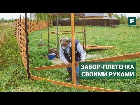 Как сделать плетеный забор из досок своими руками
