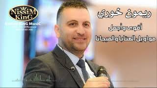 ريمون خوري - مواويل لبنانية عتابا ميجانا - NissiM KinG MusiC