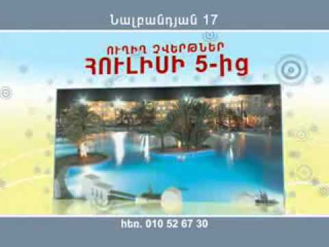 Tours to Tunisia by LUXTOUR - TV Commercial. First time in Armenia