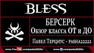 [BLESS] Берсерк. От и До. Видеопособие.